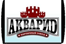 Кирпичный завод акварид